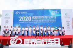 2020成都世界自行车日暨天府绿道健康行自