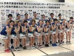 日本羽毛球近几年非常强