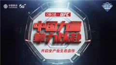 """<b>3月1日咪咕UFC会员正式上线 一站式畅享UFC""""观赛自由""""</b>"""