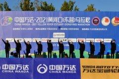 中国万达·2021黄河口(东营)马拉松激情
